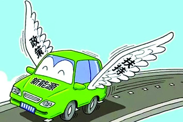 国家政策扶持_新能源汽车在国家政策的扶持中前行_新能源汽