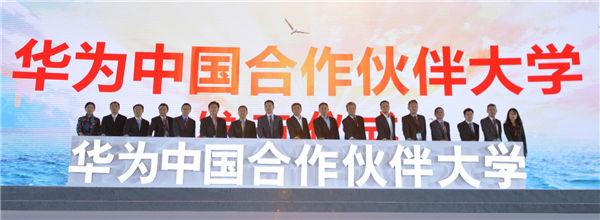 华为中国合作伙伴大学发布仪式