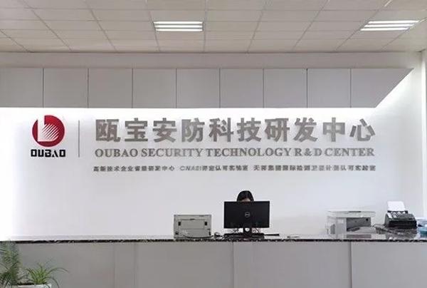 瓯宝高新技术企业省级科技研发中心
