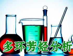 多环芳烃分析