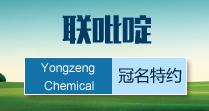 联吡啶-上海永增化工
