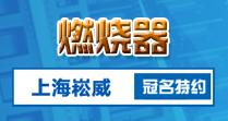 燃燒器--上海崧威